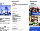 上海交大教育集团3+2本硕连读项目 美加澳英德