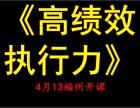 报名 高绩效执行力 课程4.13福州开课