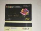 E佳E贷购物会员卡找合作