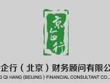 大興亦莊0元公司注冊 提供全北京注冊地址 代理記賬 資質審批