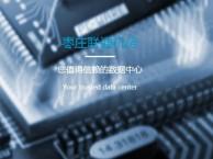 山东三线BGP服务器租用托管大带宽