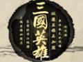 三国英雄火锅 诚邀加盟
