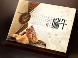 粽子包装盒 礼品盒定制 行业包装