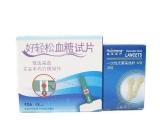 台湾好轻松血糖测试仪试纸50片配针测利得