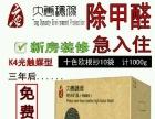 沧州除甲醛,消除室内空气污染 免费检测