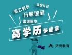 南京上班族提升大专本科学历,选艾尚教育