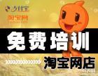 免费淘宝 美工设计培训 徐州淘宝SEO优化推广运营培训专家