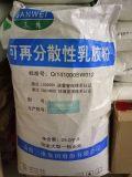 山西三维SWF-04/05可再分散性乳胶粉厂家代理商