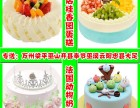 102重庆桂香园蛋糕配送万州梁平巫山开县奉节巫溪云阳忠县大足