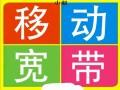 中国移动光纤宽带免费用