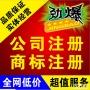 O元注册上海公司,代理记账150元 特办各类许可证