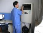 南京高新专业空调 维保 加氟 拆装 正规发票,免上门费