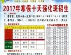 诚信教育2017年寒假十天强化培训班