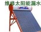 莱西太阳能维修太阳能漏水太阳能打不满水专修