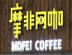 摩非网咖加盟