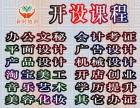 东莞黄江办公自动化培训 办公软件学习班 学办公哪家强