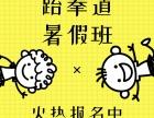 上海跆拳道馆/上海暑假跆拳道班/上海少儿暑假跆拳道培训班