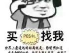广西如何做pos机一级代理?