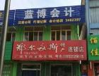 牟平蓝博会计代理记账有限公司专业工商注册变更