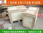广州天河区珠吉打木架包装