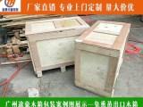 廣州蘿崗區聯和專業打木箱