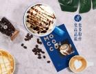 优质咖啡加盟摩珂珂