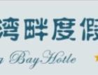 海尚湾畔度假酒店加盟