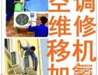 福州专业上街清洗空调,闽侯大学城空调加氨,空调安装,维修