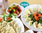 二姨夫水饺加盟 面食 投资金额 1-5万元