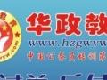 云浮华政教育事业单位面试培训