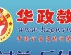 湛江华政教育事业单位面试培训