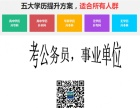 成考报名网大专升本科2017广西成考大专升本科网上报名入口