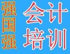 10月27日顺义国强会计培训学校零基础会计初级取证培训招生啦