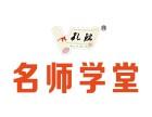 聊城国际商务港名师学堂一家专注小学托管辅导 火热报名中