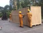 江门木箱铁箱包装服务真空包装服务就看看这家专业包装公司