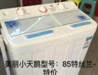 特价洗衣机批发零售