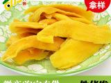 郑大胖 易拉罐装休闲食品越南进口芒果干200克酸甜可口  一件代