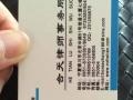 专业房产纠纷/劳动争议律师