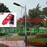 风能 太阳能互补LED路灯户外道路灯农村小区广场灯球场灯