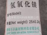 供应大量高品质氢氧化镁