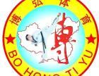 博弘跆拳道三明