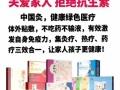 中国灸儿童灸招全国代理0加盟