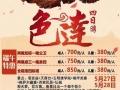 【俄木塘】俄木塘花海/红原2日游 268元/人