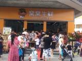 吉林市生鲜品牌合作招商加盟 窝窝生鲜加盟