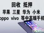 株洲回收苹果手机的地方?株洲手机回收iphone7回收