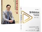 组织能力建设的杨三角导师课程系列 组织能力保障