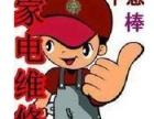 欢迎进入~!福州TCL空调-TCL各中心售后服务(总部电话