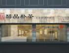 醉品商城旗下醉品朴茶 茶行业线下OTO体验店加盟