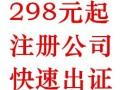 上海闵行区注册公司 闵行区虹桥税务咨询哪家专业!