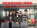 淄博开网店培训 电商就业培训 淘赢电商学院